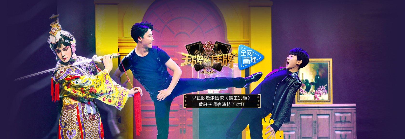 《王牌对王牌第二季》第10期:尹正追忆张国荣(2017-03-24)