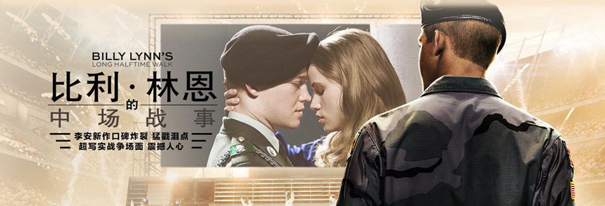 《比利·林恩的中场战事》李安超写实战争片