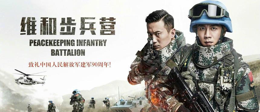 《维和步兵营》杜淳搭档贾青致敬军魂