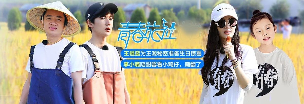 《青春旅社》第11期:李小璐陪甜馨看小鸡(2017-12-24)