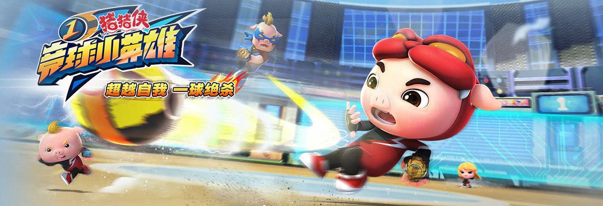 《猪猪侠之竞球小英雄》猪猪球星