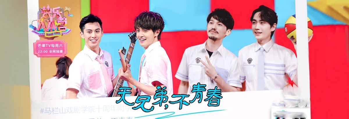 """《快乐大本营》白宇朱一龙""""互怼""""变蹦迪(2018-07-14)"""