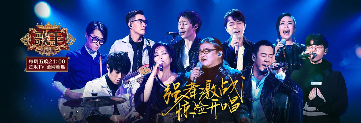 《歌手》张芯诠释浓浓武侠风(2019-01-18)