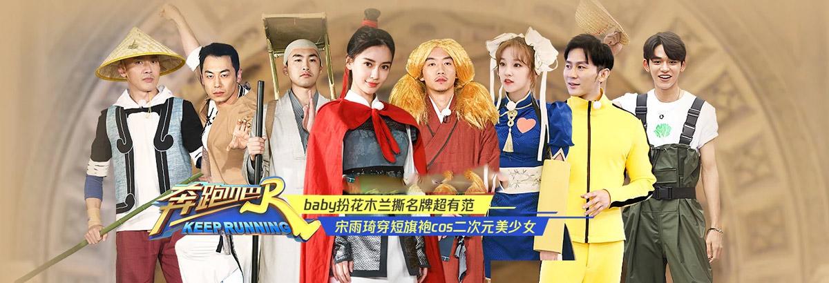 《奔跑吧第三季》第4期:baby换古装惊艳黄旭熙(2019-05-17)
