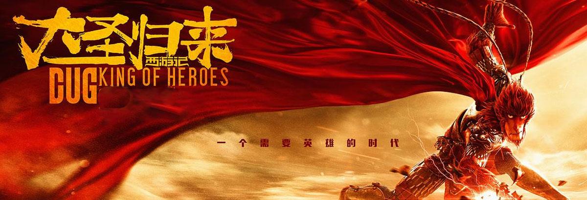 《西游记之大圣归来》熔岩为甲 挥焰成袍