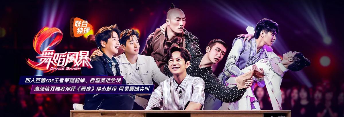 《舞蹈风暴》第7期:首场搭档排位赛强强联手(2019-11-16)