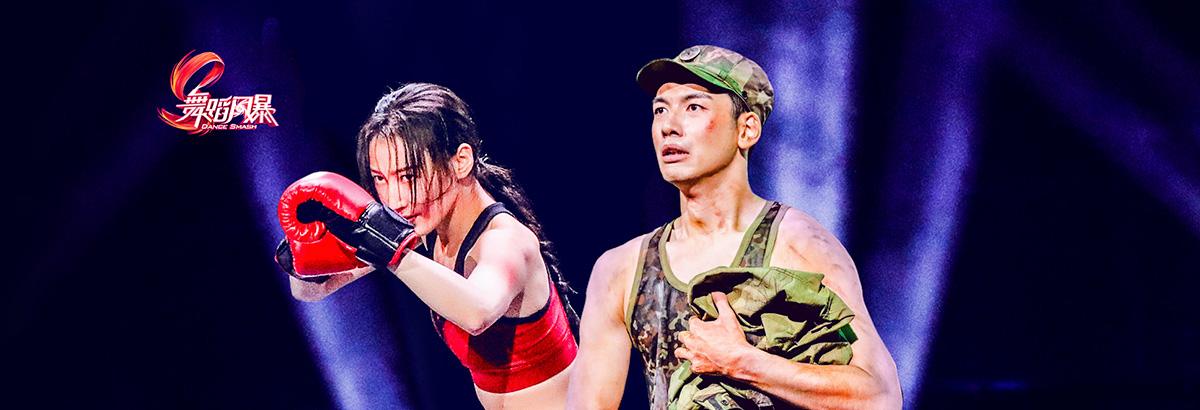 《舞蹈风暴》第9期:16进8主题排位赛残酷来袭(2019-11-30)
