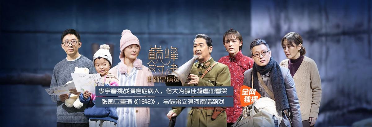 《我就是演员之巅峰对决》第6期:李宇春演滚蛋吧肿瘤君癌症病人(2019-11-30)