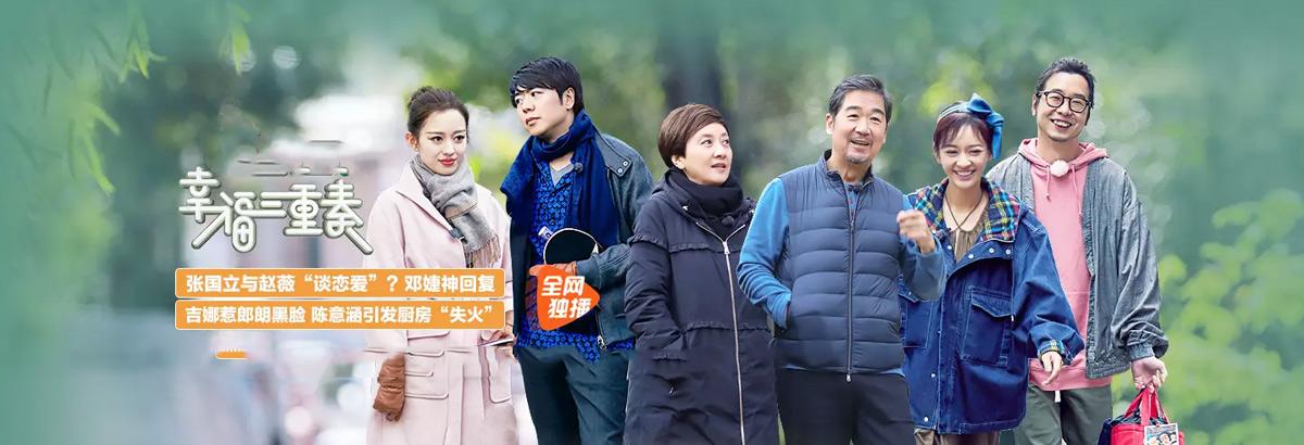 《幸福三重奏第二季》第8期:张国立自称与赵薇恋爱被怼(2019-12-05)