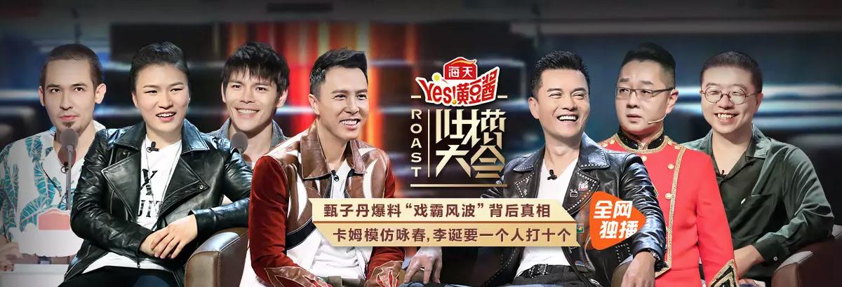 《吐槽大会第四季》第2期:甄子丹曝戏霸风波真相(2019-12-07)