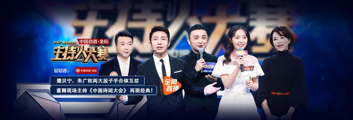 《央视主持人大赛2019》第6期:朱广权撒贝宁爆笑同台(2019-12-07)