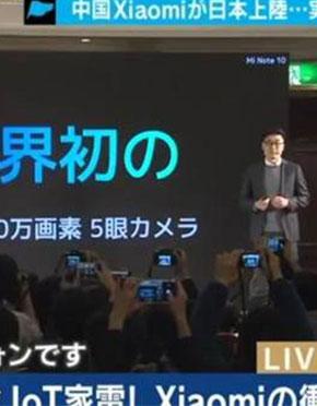 小米进入日本  日媒:1亿像素价格还不贵