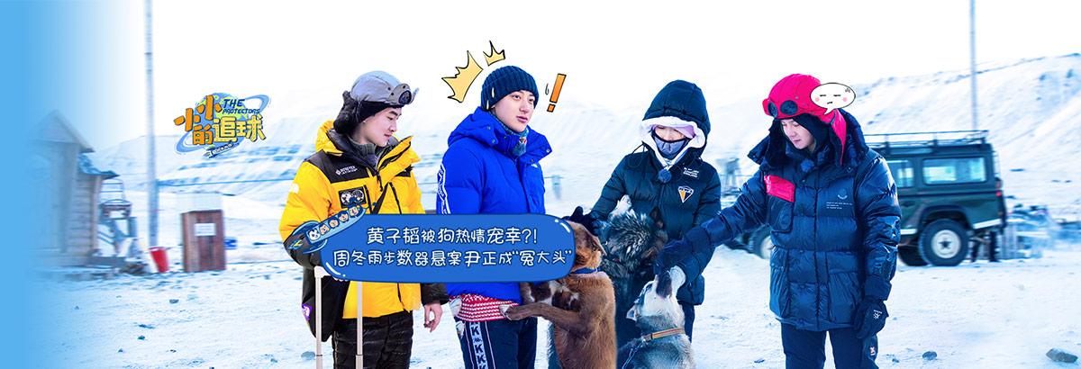 《小小的追球》黄子韬王彦霖组爆笑夜跑局(2019-12-10)