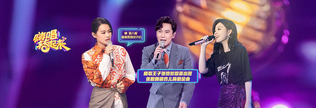 """《嗨唱转起来》第9期:张信哲""""惊险""""过关(2019-12-13)"""