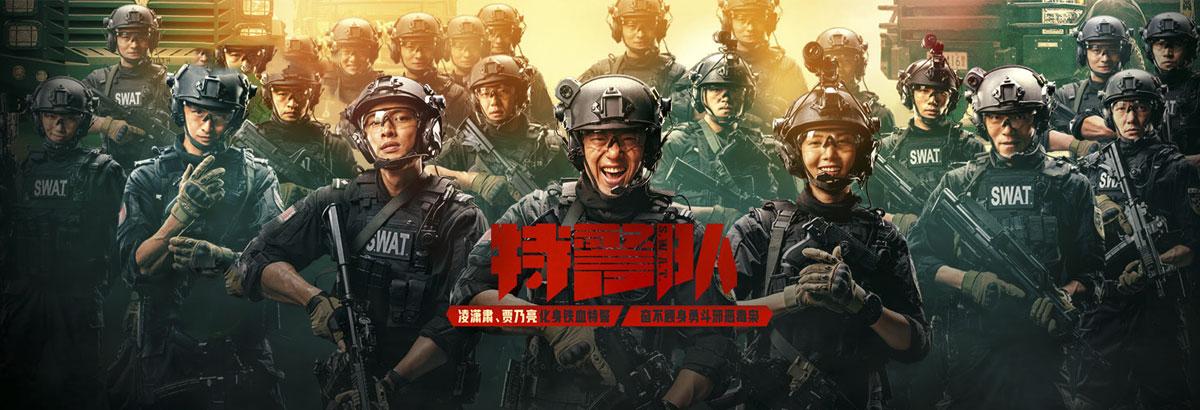 《特警队》凌潇肃贾乃亮对决大毒枭[付费]