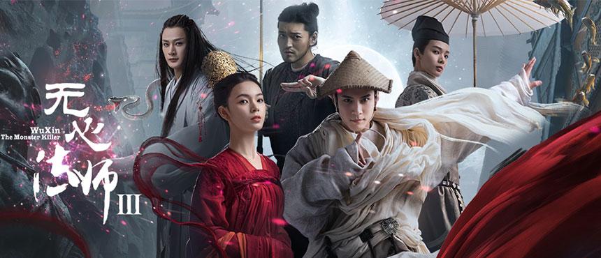 《无心法师3》韩东君陈瑶续写前传情缘