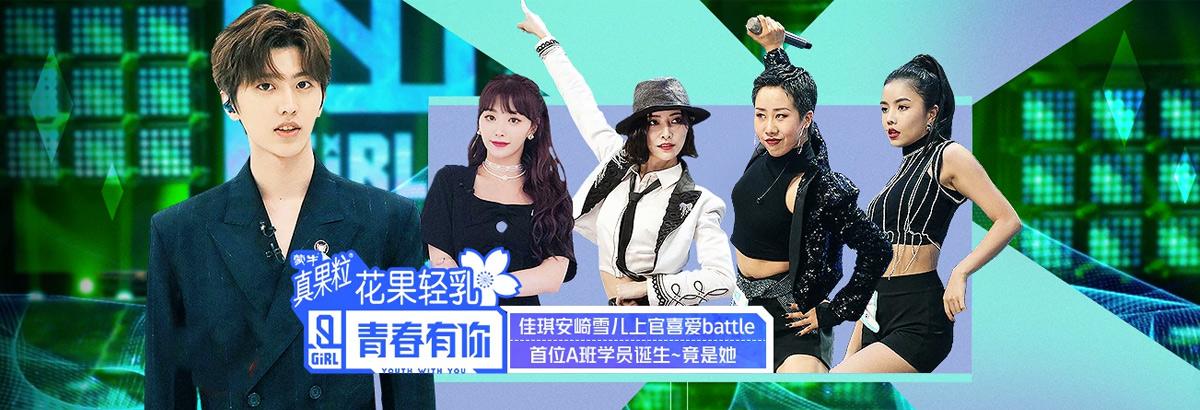《青春有你第二季》佳琪安崎雪儿上官喜爱battle首a学员诞生(上)(2020-03-14)