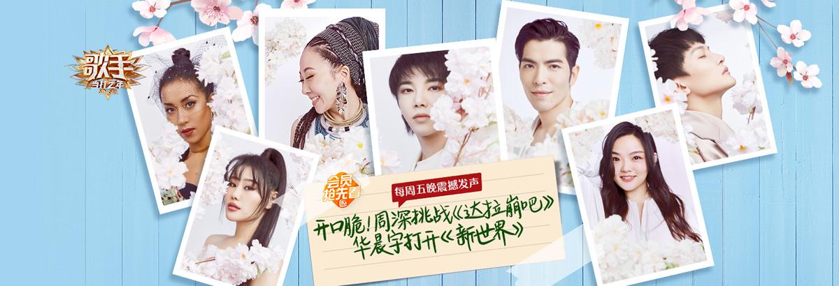 《歌手·当打之年》第8期:残酷淘汰华晨宇为何落泪(2020-03-27)