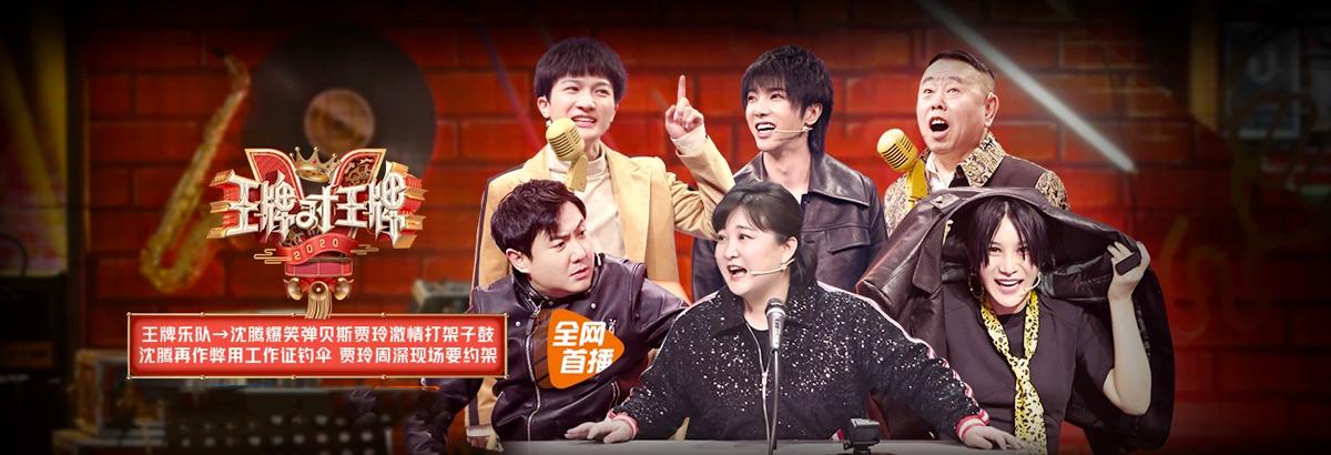 《王牌对王牌第五季》第7期:沈腾抢伞游戏再作弊贾玲笑翻(2020-04-03)