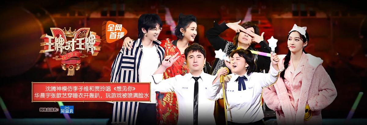 《王牌对王牌第五季》第11期:沈腾贾玲爆笑演想见你(2020-05-01)