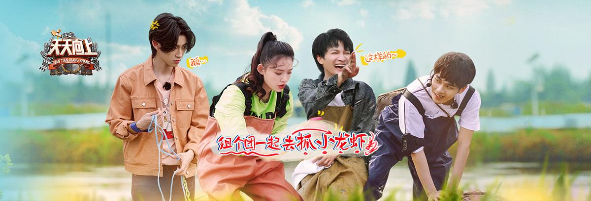 《天天向上》林允周深组团田间抓小龙虾(2020-05-03)