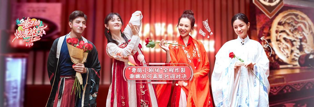 《妻子的浪漫旅行第四季》第4期:谢娜打卡张杰mv花海(2020-06-27)
